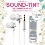 イヤホン カナル型 EAR-CH06【0008】 SOUND-TINT 通話可能 マイク付き アルミボディ 1.2m シルバー サンクレスト