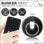 iPhone スマートフォン スマホリング UDBRDBK020【0209】BUNKER RING Dish バンカーリング 落下防止 丸い ポップカラー ブラック BELEX