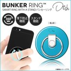 iPhone スマートフォン スマホリング UDBRDBL024【0247】BUNKER RING Dish バンカーリング 落下防止 丸い ポップカラー ブルー BELEX