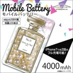 Yahoo!モバイルランドスマートフォン iPhone モバイルバッテリー 充電器 HKBT-0003【2589】epice 薄型 4000mAh 残量表示機能  フレグランスボトル パール ホワイト おぎす商事