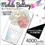 Yahoo!モバイルランドスマートフォン iPhone モバイルバッテリー 充電器 HKBT-0007【2626】epice 薄型 4000mAh 残量表示機能  ニューフレグランスフラワー オレンジ おぎす商事