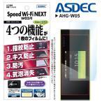 Speed Wi-Fi NEXT W05 液晶フィルム AHG-W05【1828】 AFPフィルム2 高光沢 指紋防止 キズ防止 防汚 気泡消失 光沢 画面保護 ASDEC アスデック