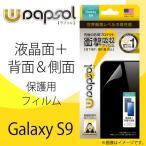 Galaxy S9 SC-02K SCV38 液晶フィルム WPGXS9FB-NT【2360】Wrapsol 衝撃吸収フィルム  FRONT+BACK ラウンドエッジ セット 背面 側面 画面保護  INNOVA