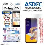 ZenFone 5 ZE620KL ZenFone 5Z ZS620KL 液晶フィルム NGB-ZE620KL【6924】 ノングレアフィルム3 反射防止 マット ASDEC アスデック