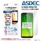 Motorola モトローラ moto g7 power 液晶フィルム NGB-MMG7W 【7662】 ノングレアフィルム3 反射防止 ギラつき防止 マット ASDEC アスデック
