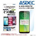 Motorola モトローラ moto g7 power 液晶フィルム AHG-MMG7W 【2511】 AFPフィルム2 高光沢 指紋防止 キズ防止 光沢 ASDEC アスデック