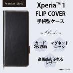 Xperia 1 SO-03L SOV40 手帳型ケース PG-XP1FP01BK 【7754】PUレザーダメージ加工 カード収納 ポケット 指紋認証対応 ストラップリング ブラック PGA