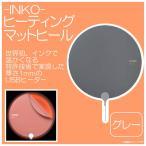 USBヒーター スマートヒーター IK16401【4011】INKO Heating Mat Heal 携帯ヒーター ホットマット ひざ掛け 1mm グレー ロア・インターナショナル【宅配便配送】