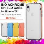 iPhone XR ハードケース カラーフレーム 【0649】 motomo INO ACHROME SHIELD CASE クリアケース ハイブリット ワイヤレス充電対応 コーラル UI