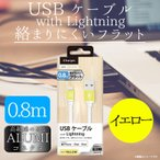 iPhone iPad iPod ケーブル 充電ケーブル PG-LC08M25YE 【9908】Lightning USBケーブル ライトニング フラット MFi認証 0.8m イエロー PGA