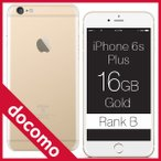iPhone 6s Plus Gold 16GB docomo (ドコモ) ランクB Apple A1687 3A534J/A 本体 中古 スマホ 白ロム