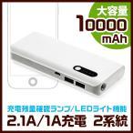大容量 10,000mAh モバイルバッテリー 2出力(2.1A対応) LEDライト付き スマートフォン タブレットに最適 スマートパワーバンク PLJ-E10