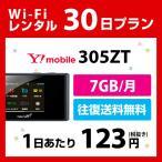 WiFi レンタル 国内 ワイモバイル Wi-Fi Pocket WiFi 305ZT 1ヶ月 30日 往復送料無料 ポケットwifiレンタル