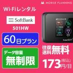 無制限 WiFi レンタル 国内 60日間 ソフトバンク ポケットWiFi 501HW 往復送料無料 2ヶ月 プラン