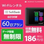 無制限/月 WiFi レンタル 国内 60日間 ソフトバンク ポケットWiFi 601HW 往復送料無料 2ヵ月 プラン