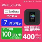 WiFi レンタル 7日 短期 ポケットWiFi 100GB wifiレンタル レンタルwifi Wi-Fi ソフトバンク softbank 1週間 FS030W