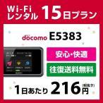 WiFi レンタル 国内 ドコモ 15日間 Wi-Fi E5383 往復送料無料 DoCoMo ポケットwifiレンタル 2週間 プラン