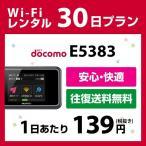 WiFi レンタル 国内30日間 ドコモ E5383 往復送料無料 ポケットwifiレンタル 1ヶ月 プラン