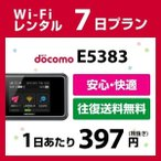 WiFi еьеєе┐еы ╣ё╞т е╔е│ет 7╞№┤╓ Wi-Fi E5383 ▒¤╔№┴ў╬┴╠╡╬┴ DoCoMo е▌е▒е├е╚wifiеьеєе┐еы 1╜╡┤╓ е╫ещеє