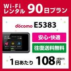 WiFi レンタル 国内90日間 ドコモ E5383 往復送料無料 ポケットwifiレンタル 3ヶ月 プラン