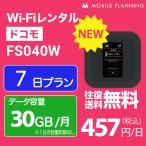 WiFi レンタル 25GB/月 国内 7日間 ドコモ Wi-Fi ポケットWiFi FS030W 往復送料無料 1週間プラン