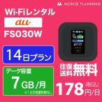 WiFi レンタル 14日 短期 au ポケットWiFi 7GB wifiレンタル レンタルwifi Wi-Fi 2週間 FS030W