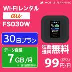 WiFi レンタル 30日 短期 au ポケットWiFi 7GB wifiレンタル レンタルwifi Wi-Fi 1ヶ月 FS030W