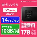 WiFi еьеєе┐еы ╣ё╞т еяедете╨едеы Pocket WiFi GL06P 2╜╡┤╓ 15╞№ ▒¤╔№┴ў╬┴╠╡╬┴ е▌е▒е├е╚wifiеьеєе┐еы