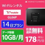 WiFi レンタル 10GB/月 国内 ワイモバイル Wi-Fi Pocket WiFi GL06P 2週間 15日 往復送料無料 ポケットwifiレンタル