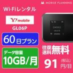 WiFi レンタル 国内 ワイモバイル Pocket WiFi GL06P 2ヶ月 60日 往復送料無料 ポケットwifiレンタル