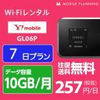 WiFi レンタル 10GB/月 国内 ワイモバイル Wi-Fi Pocket WiFi GL06P 1週間 7日 往復送料無料 ポケットwifiレンタル