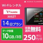 WiFi еьеєе┐еы ╠╡└й╕┬/╖ю ╣ё╞т 15╞№┤╓ еяедете╨едеы Wi-Fi Pocket WiFi 305ZT ▒¤╔№┴ў╬┴╠╡╬┴ е▌е▒е├е╚wifiеьеєе┐еы 2╜╡┤╓ е╫ещеє