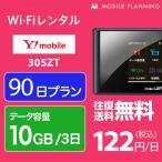 WiFi еьеєе┐еы ╠╡└й╕┬/╖ю ╣ё╞т 90╞№┤╓ еяедете╨едеы Wi-Fi Pocket WiFi 305ZT ▒¤╔№┴ў╬┴╠╡╬┴ е▌е▒е├е╚wifiеьеєе┐еы 3еЎ╖ю е╫ещеє