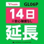 【 GL06P / E5383 延長専用 】 WiFi レンタル 国内 延長 15日プラン