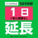 【501HW 延長専用】 WiFi レンタル 国内 延長 1日プラン