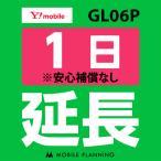【 GL06P / E5383 延長専用 】 WiFi レンタル 国内 延長 1日プラン