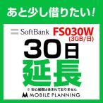 FS030W 延長専用  WiFi レンタル 国内 延長 30日プラン(3GB/日 無制限/月)