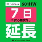 【601HW 延長専用】 WiFi レンタル 国内 延長 7日プラン