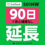 【501HW 延長専用】 WiFi レンタル 国内 延長 90日プラン