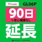 【 GL06P / E5383 延長専用 】 WiFi レンタル 国内 延長 90日プラン