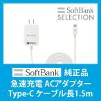 ショッピングSelection SoftBank 純正 Selection スマートフォン用 Type-C 3.0A 急速充電 ACアダプタ (SB-AC17-TCQC)
