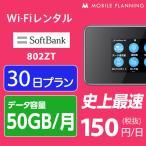 WiFi レンタル 50GB/月 国内 30日間 ソフトバンク Wi-Fi ポケットWiFi 802ZT 往復送料無料 1ヶ月 プラン