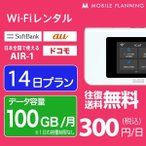 WiFi レンタル 14日 短期 docomo ポケットWiFi 100GB wifiレンタル レンタルwifi Wi-Fi ドコモ au ソフトバンク softbank 2週間 AIR-1