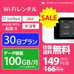 WiFi レンタル 30日 短期 docomo ポケットWiFi 100GB wifiレンタル レンタルwifi Wi-Fi ドコモ au ソフトバンク softbank 1ヶ月 AIR-1