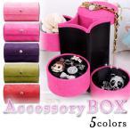 アクセサリーケース アクセサリーボックス ジュエリーボックス ジュエリーケース 宝石箱 収納ケース 収納ボックス 小物入れ 携帯用