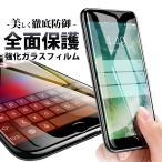 �������饹�ե���� iPhone XS Max iPhone XR iPhone8 Plus 7 iPhone6s Plus iPhone6Plus ���ޡ��ȥե��� ���ޥۥե���� �վ� �����ݸ� �֥�å� �ۥ磻��