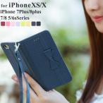 iPhone XS ケース 手帳型 iPhone X ケース iPhone8plus 7 6s plus se 5s 5手帳型 大人女子 おしゃれ かわいい  スマホ カバー アイフォンXS大人 薄型