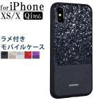 iPhone8ケース ラメ付き スマホケース iPhone XS X 8Plus 7 7Plusケース ハード TPU ポリカーボネート
