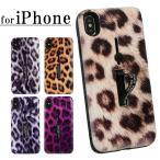 iPhone11 ケース iPhone11 Pro Max iPhone XS Max フィンガーリング付き XS XR X 8 7 スマホレオパード スタンド機能 ストラップホール ヒョウ柄 耐衝撃
