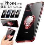 iPhone12 ケース iPhone12 mini Pro Max リング付き クリア おしゃれ iPhone11 Pro 8 XR XS Max X スマホケース TPU 耐衝撃